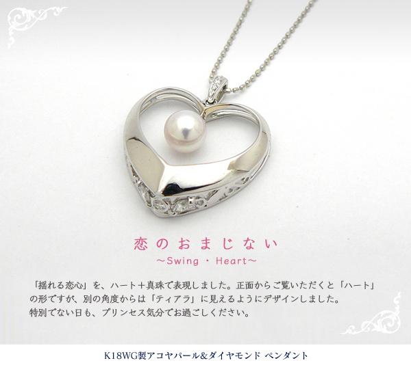 恋のおまじない 〜Swing・Heart〜