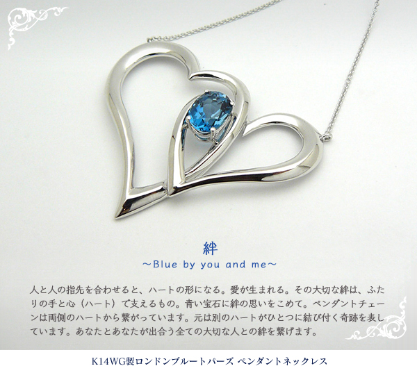絆 〜Blue by you and me〜