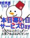 Vert Oro「寒い日特別サービスDay」