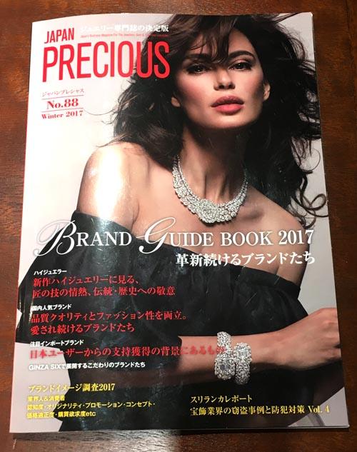 vertoro_japan_precious_1