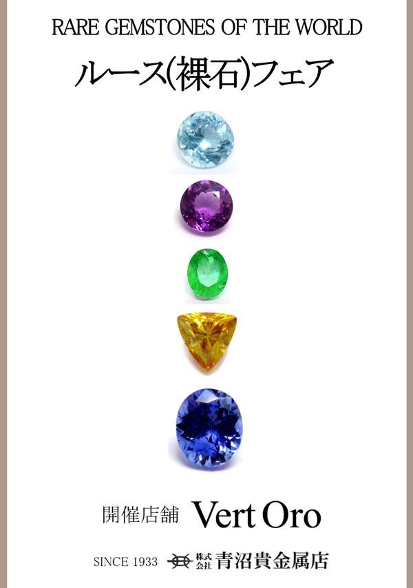 Vert_Oro_gemstones_fair