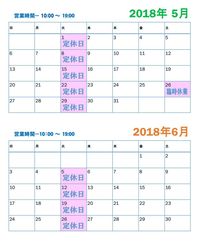 May_and_ June_calendar_aonuma_2018