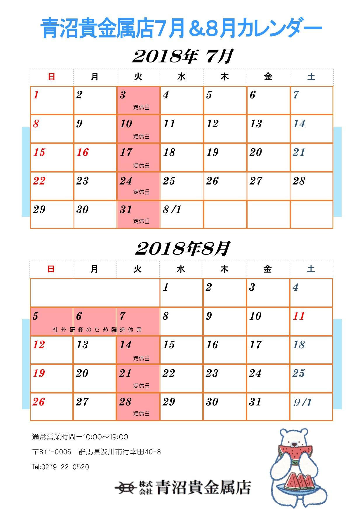 2018年7月8月青沼カレンダー