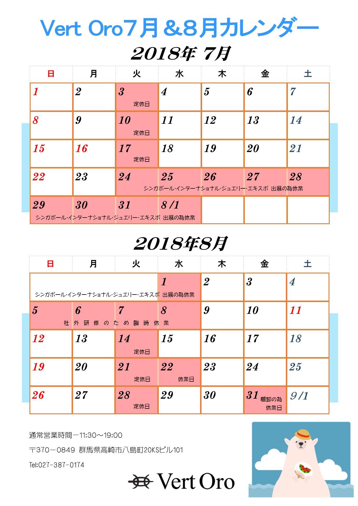 2018年7月8月Vert Oroカレンダー