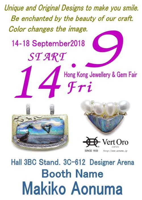 9月6日HKGポップ web