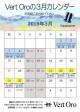 Vert Oro高崎店3月のカレンダー