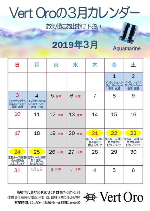 web.Vert Oro高崎3月カレンダー