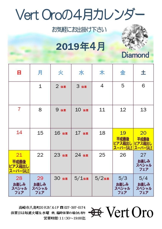 Vert Oro_4_calendar_2019