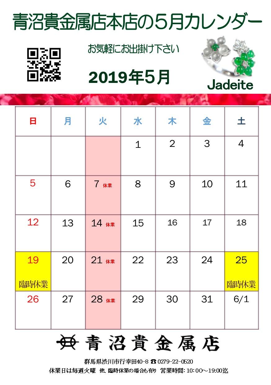 2019_5_calendar_aonuma_kikinzoku_ten