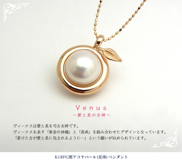 Venus 〜愛と美の女神〜