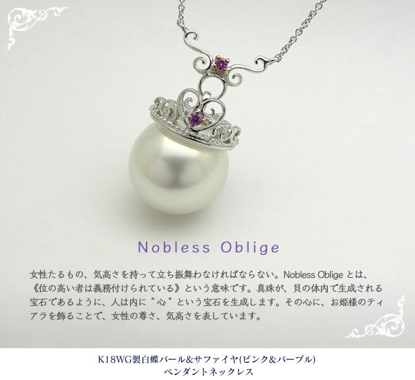 Nobless Oblige