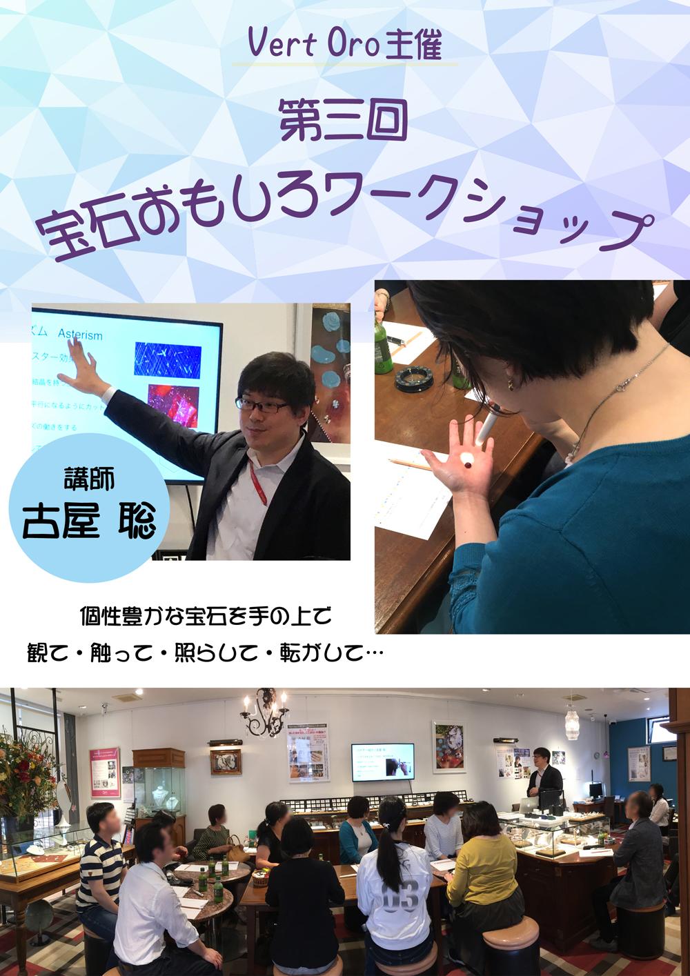 omoshiro_houseki_workshop_1