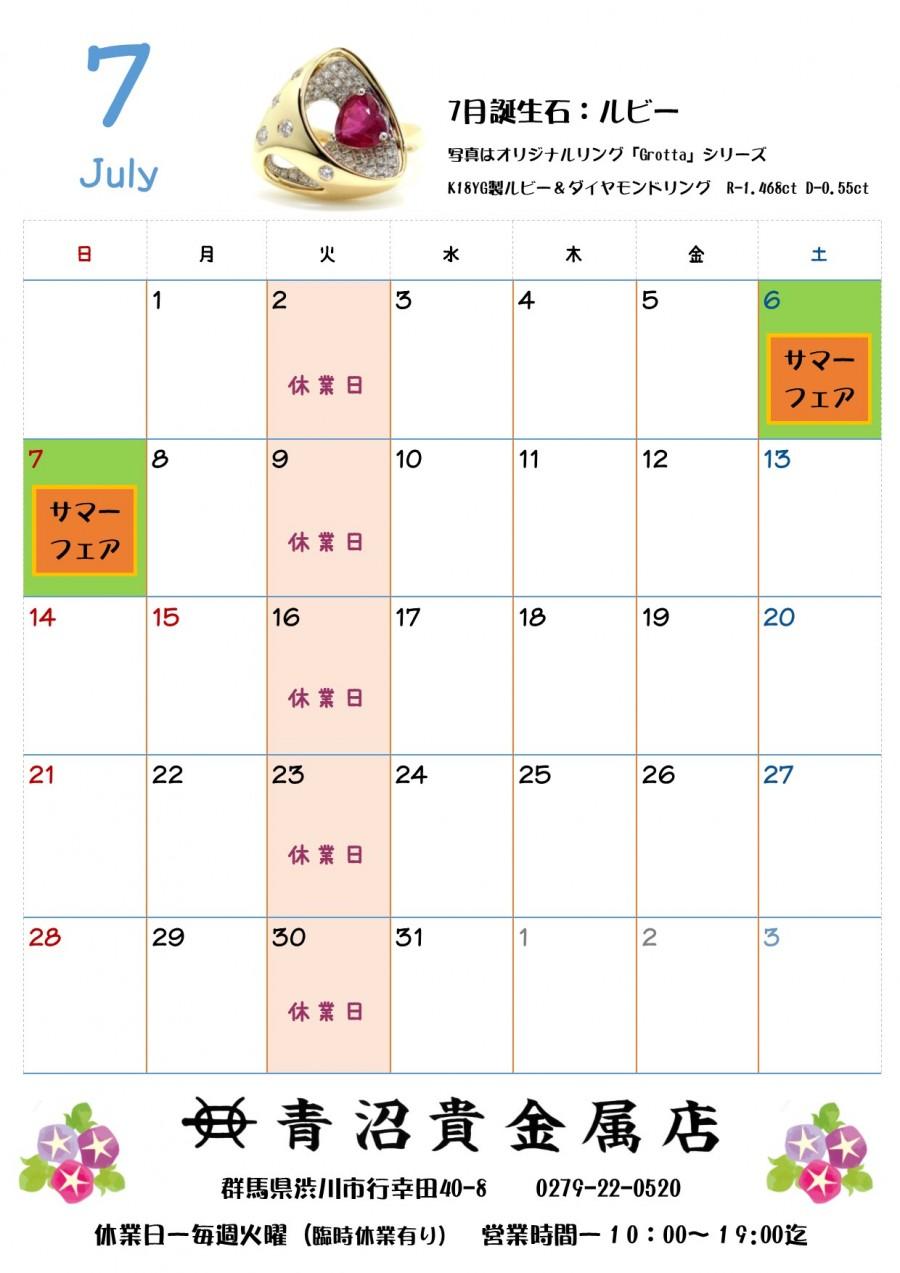 July_aonuma_calendar_2019