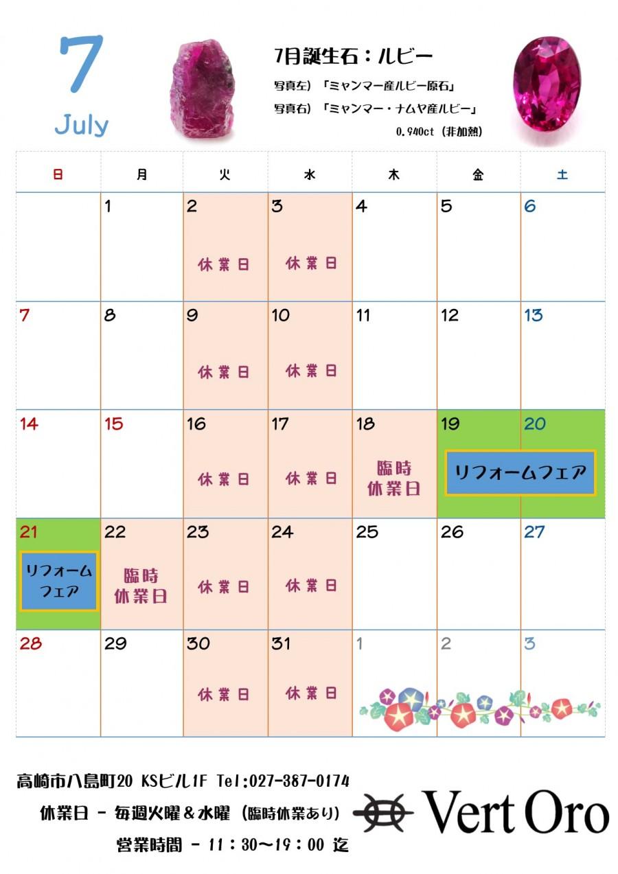 July_vert_oro_calendar_2019