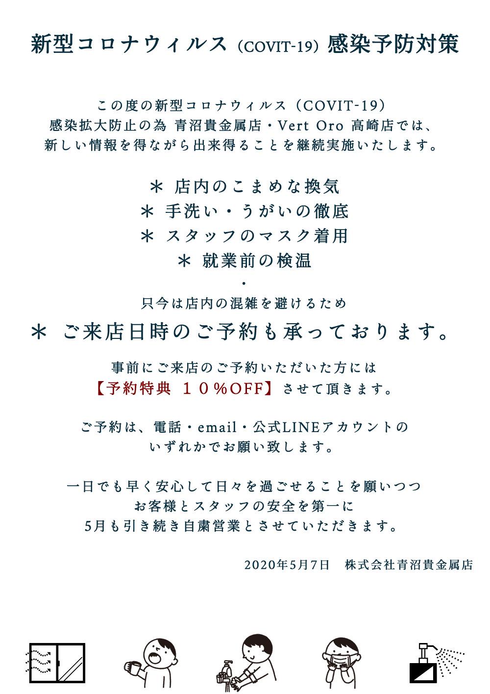 営業日延長店頭pop案内編(web2)