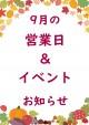 9月の営業日&イベントのお知らせ