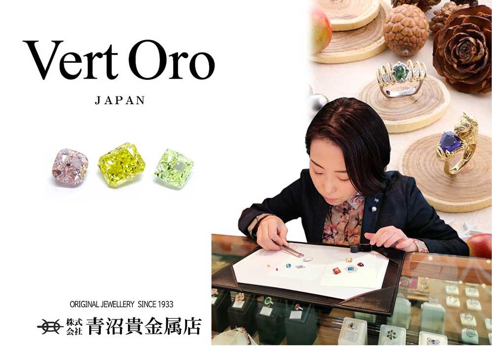 青沼貴金属店のプライベートブランド「Vert Oro」