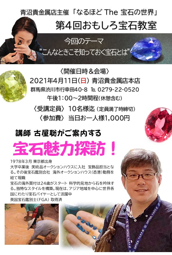 株式会社青沼貴金属店主催の第4回おもしろ宝石教室ご案内