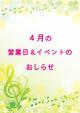 4月営業日・イベントのお知らせ