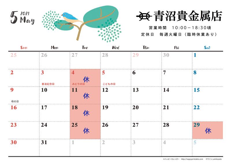 2021年5月カレンダー本店