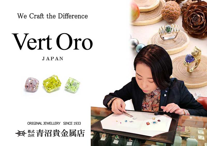 """青沼貴金属店のプライベートブランド """"Vert Oro"""""""