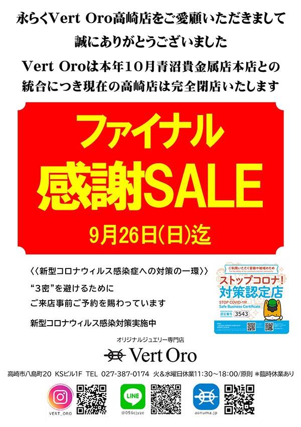 2021,9,18Vert Oro高崎店閉店WEBポップ